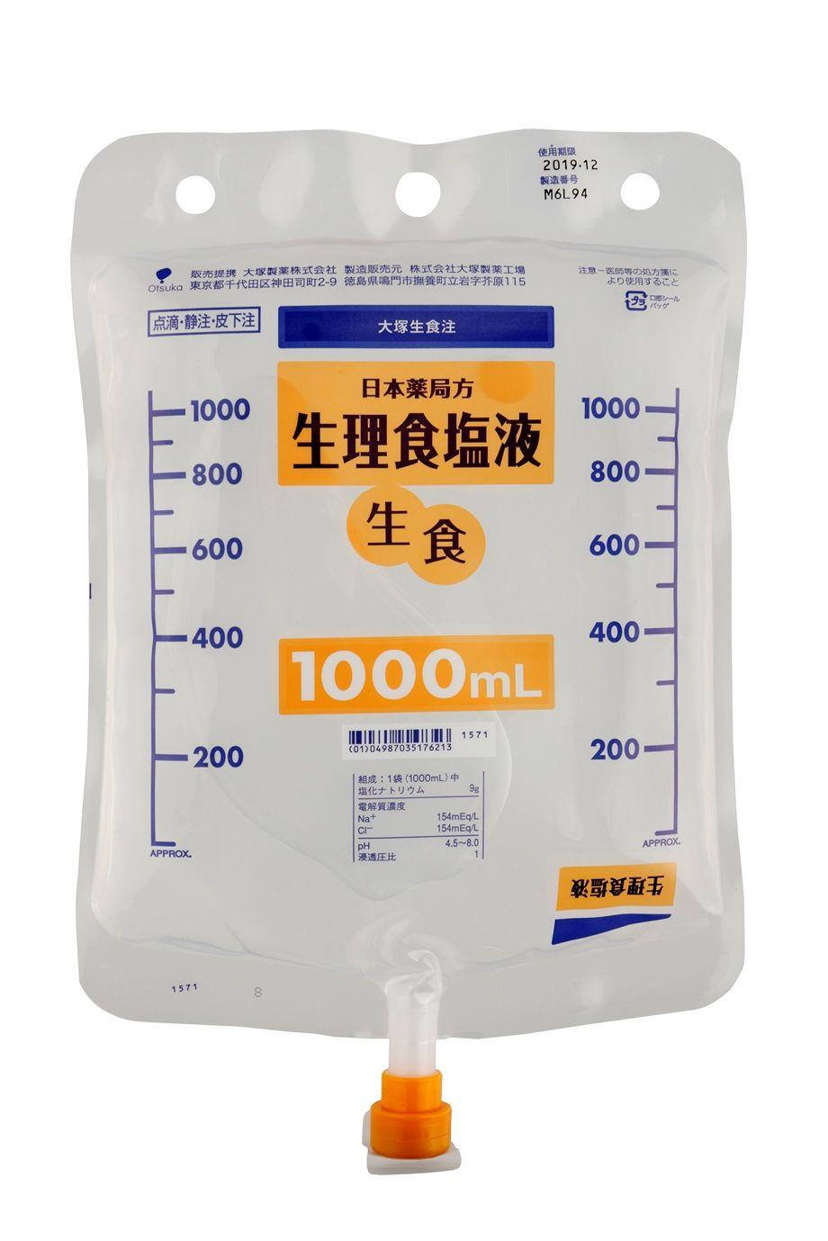 水 生理 食塩