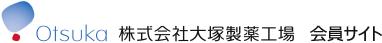 株式会社大塚製薬工場